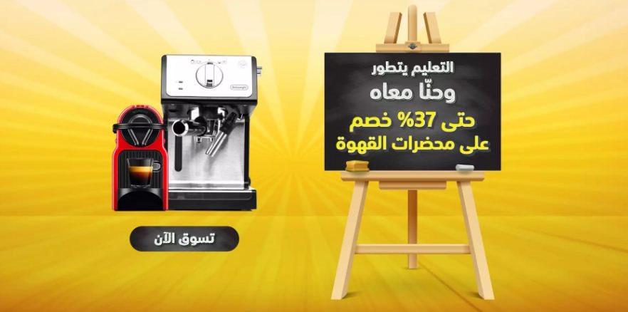 تخفيضات العوده الي المدارس عن بعد Extra محضرات القهوة